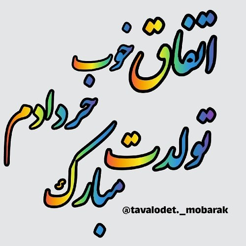 عکس نوشته اتفاق خوب خردادم تولدت مبارک