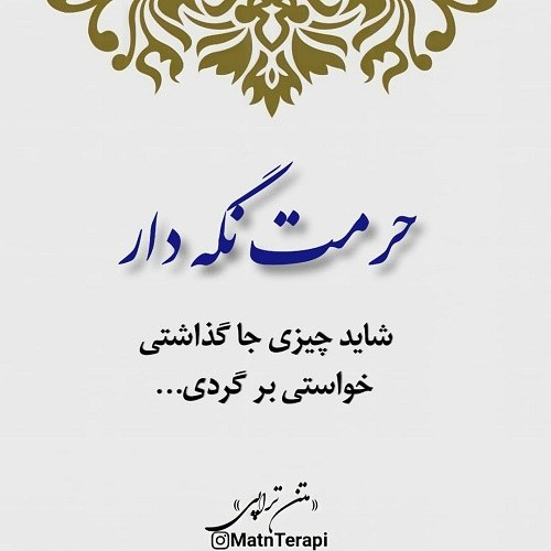 عکس نوشته حرمت نگه دار عکس پروفایل درباره حرمت