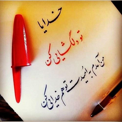عکس نوشته خوشگل برای وضعیت واتساپ