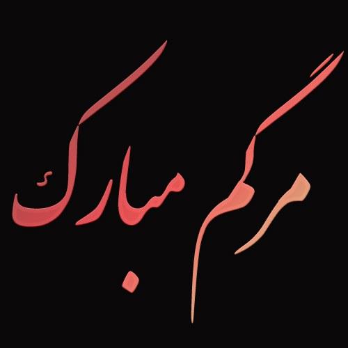 عکس نوشته مرگم مبارک برای پروفایل