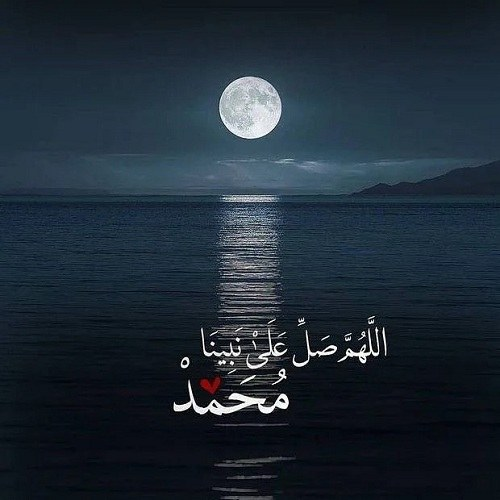 عکس نوشته صلوات بر محمد