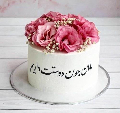 عکس نوشته تبریک تولد مامانم برای پروفایل