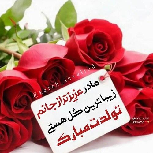 عکس نوشته مادرم هستی من عزیزم تولدت مبارک