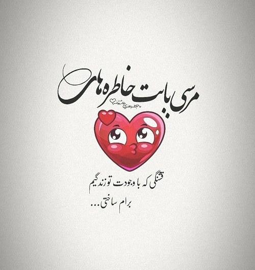 عکس نوشته عاشقانه مرسی عزیزم