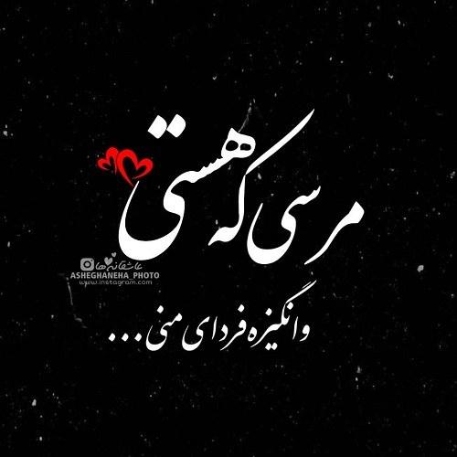 تنها دلیلی زندگیمی به انگلیسی با ترجمه فارسی