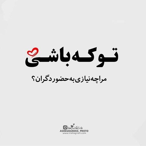 تو نفسمی به انگلیسی جملات کوتاه عاشقانه با معنی فارسی