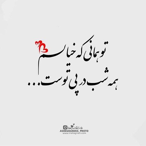 الهی که من دورت بگردم به انگلیسی با معنی فارسی