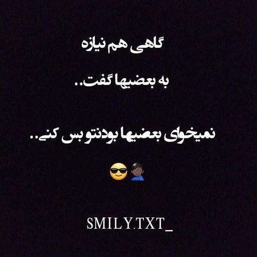 عکس نوشته گوه خوری اضافه