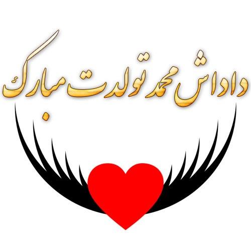 عکس نوشته داداش محمد تولدت مبارک عزیزم