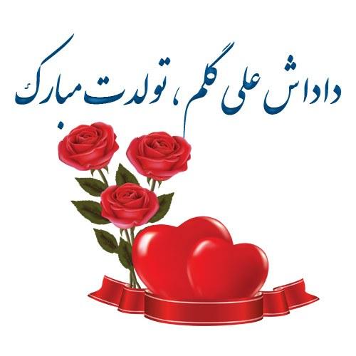 عکس نوشته داداش علی تولدت مبارک