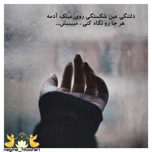 عکس نوشته دلم برات تنگ شده عشقم برای وضعیت واتساپ