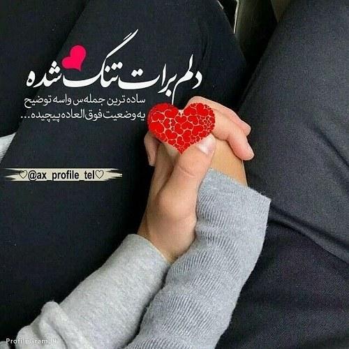 عکس نوشته عاشقانه دلم برات تنگ شده عشقم