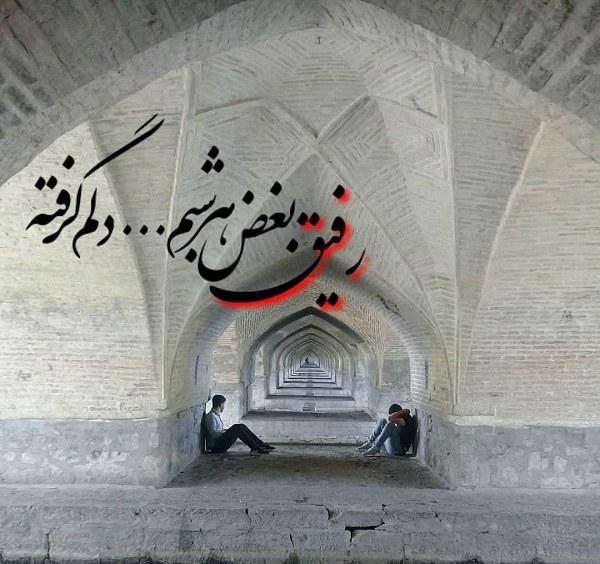 عکس نوشته دلم گرفته از خودم رفیق