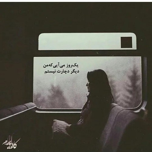 عکس نوشته جدید دل شکسته