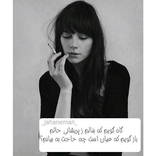 عکس دخترونه نوشته