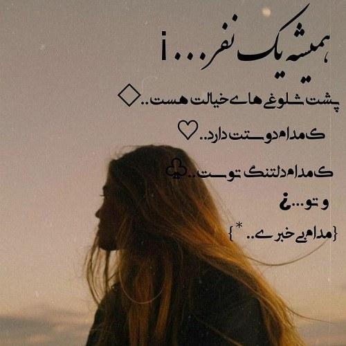 عکس نوشته دخترونه 1400_2021