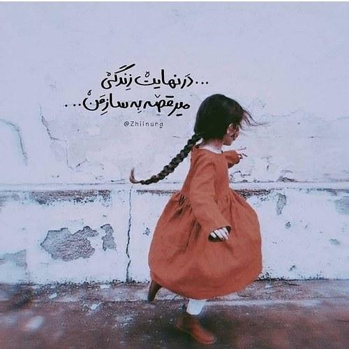 عکس نوشته دخترانه 2021 باحال