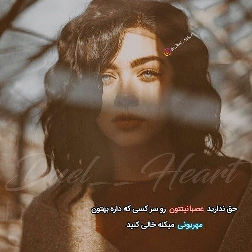 عکس نوشته تیکه دار دخترانه