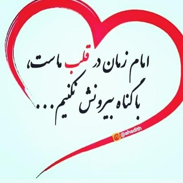 عکس نوشته برای امام زمانم