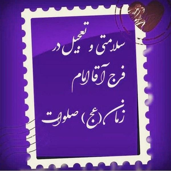 عکس نوشته فرج آقا سلامتی امام زمان