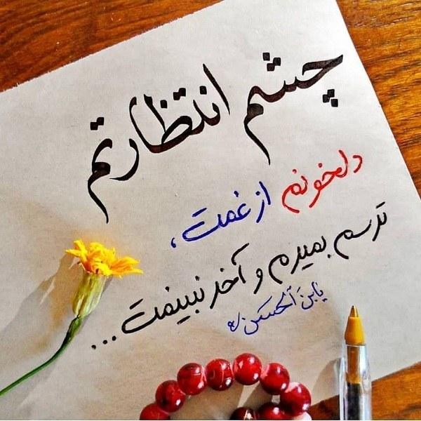 عکس نوشته یا امام زمان