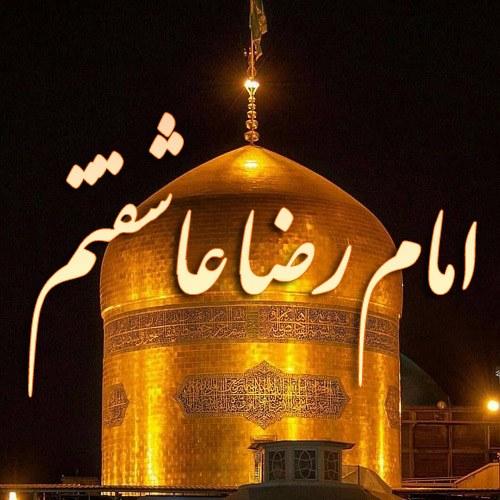 عکس نوشته امام رضا عاشقتم