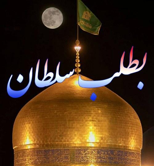 عکس نوشته بطلب سلطان