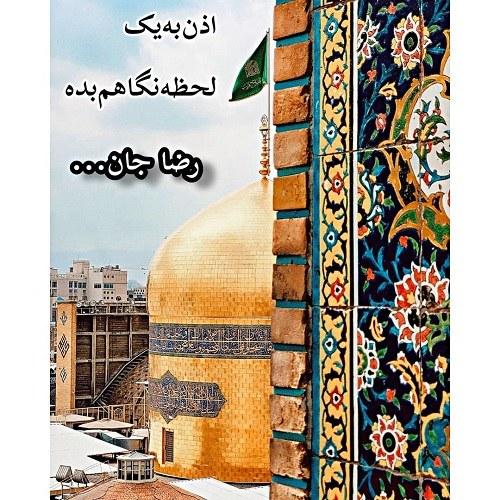عکس نوشته درباره امام رضا 1400 جدید