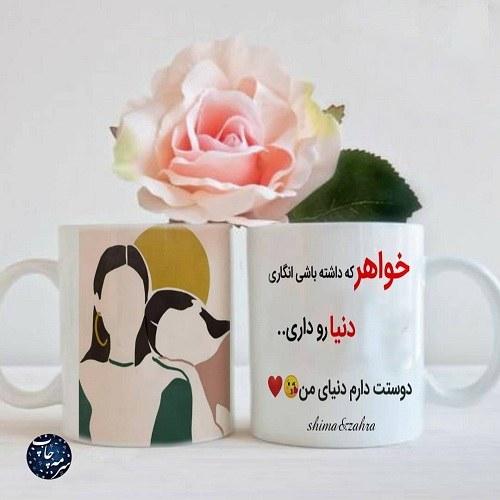 عکس نوشته عشق به خواهر برای وضعیت واتساپ