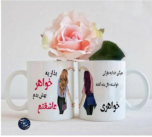 عکس نوشته رفیق مثل خواهر