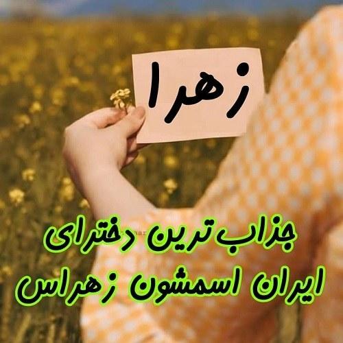 عکس نوشته جذاب اسم زهرا