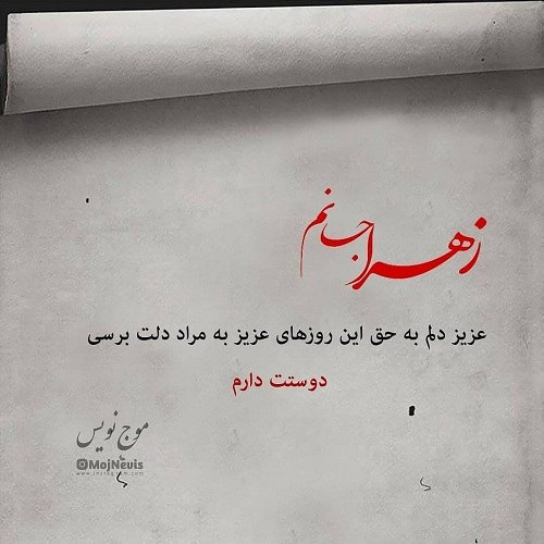 عکس نوشته خوشنویسی اسم زهرا
