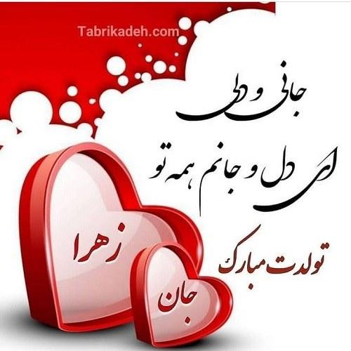 عکس نوشته عاشقانه اسم زهرا