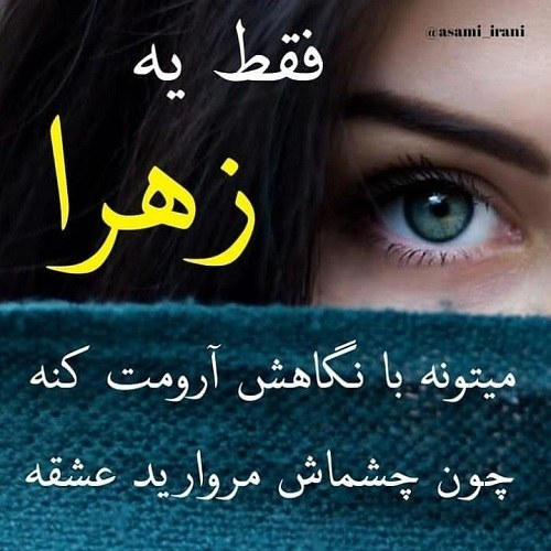 عکس اسم زهرا