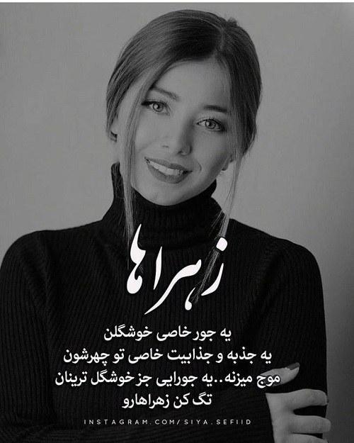 عکس نوشته درباره اسم زهرا برای وضعیت واتساپ