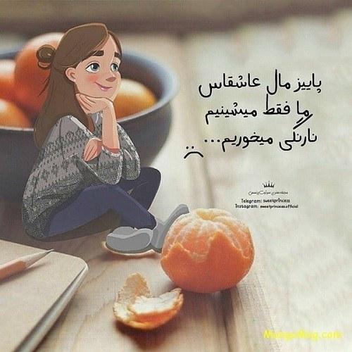 عکس نوشته فانتزی دخترونه درباره شروع شدن پاییز ، سلام به پاییز