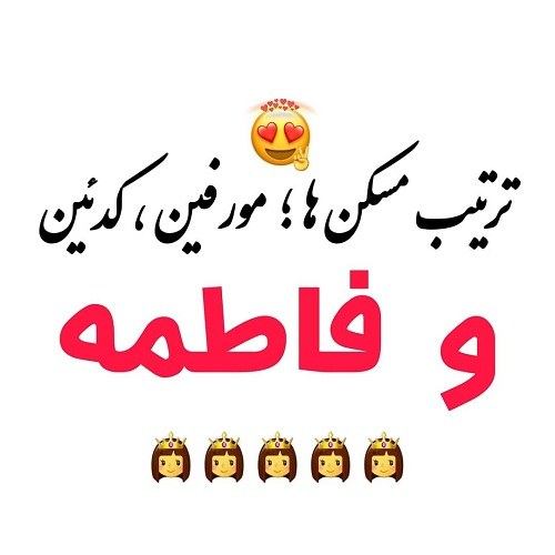 عکس نوشته شاد و قشنگ اسم فاطمه