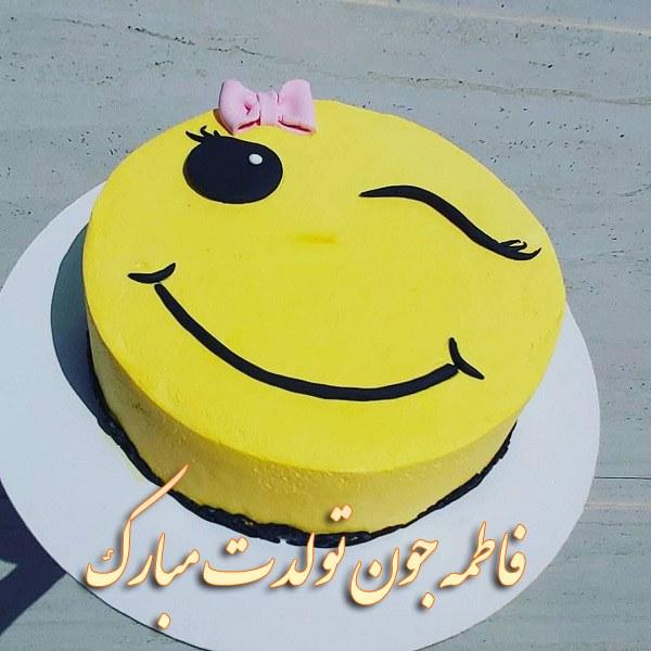 کیک تولد فاطمه جان عکس جدید