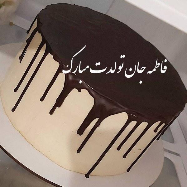 کیک تولد فاطمه خانم ، کیک تولد به اسم فاطمه