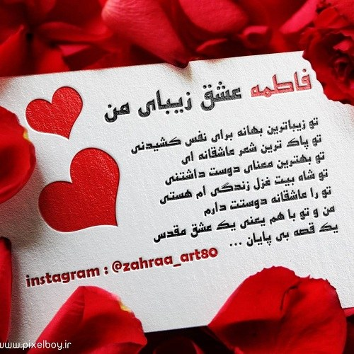 عکس نوشته عاشقانه اسم فاطمه