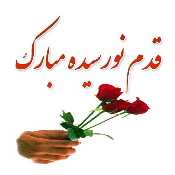 متن و عکس نوشته قدم نورسیده مبارک