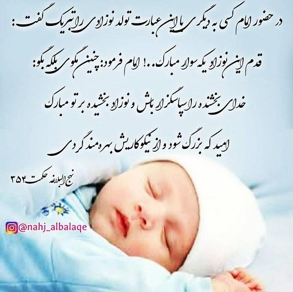 عکس نوشته تبریک به دنیا اومدن نوزاد جدید