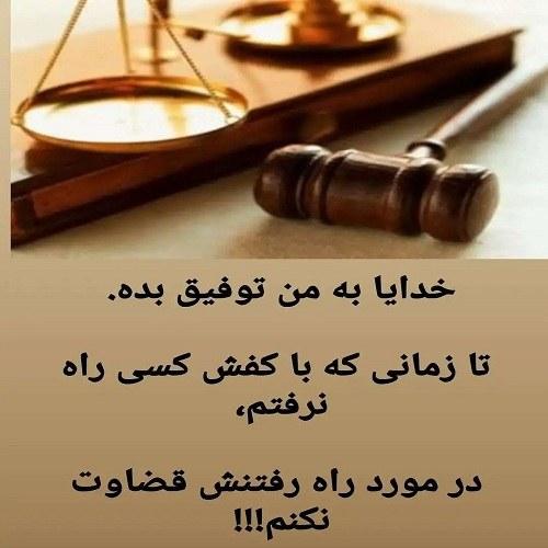 عکس نوشته قضاوت برای وضعیت واتساپ