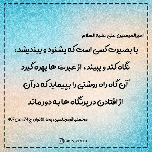 عکس پروفایل حدیث امام علی