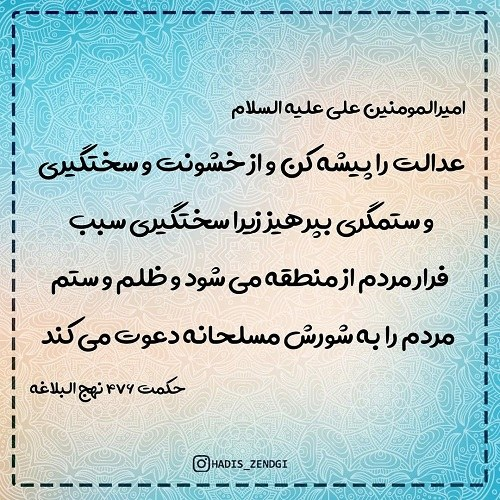 عکس نوشته سخنان حضرت علی ، پروفایل سخنان امام علی