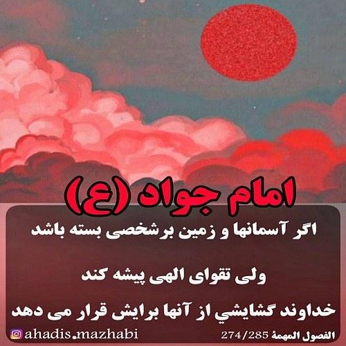 عکس نوشته حدیث امام جواد ع