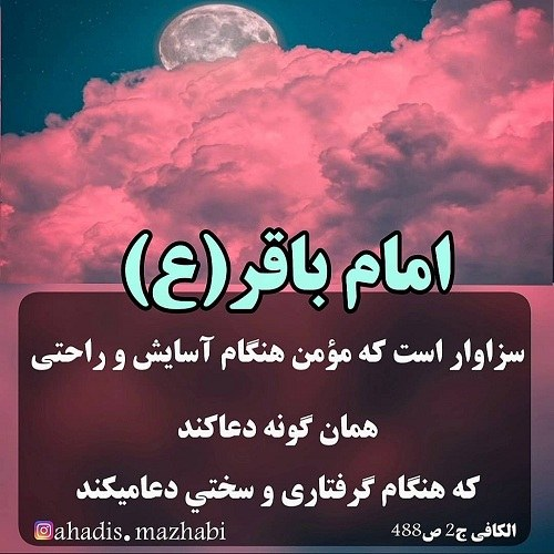 عکس نوشته حدیث در مورد دعا از امام باقر