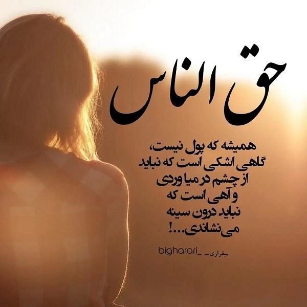 عکس نوشته درباره حق الناس ، عکس نوشته مال یتیم خوردن نداره