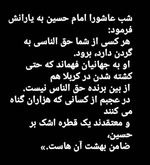 عکس نوشته سنگینی حق الناس با قرآن حل نمیشه