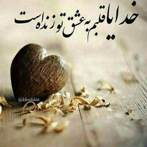 عکس نوشته به خدا امید داشته باش